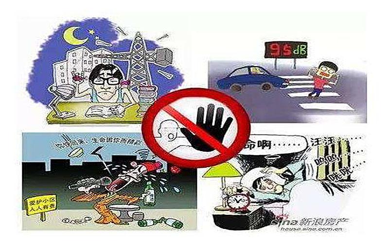 噪声管理的几种办法